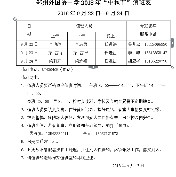 TIM截图20180918093209.png