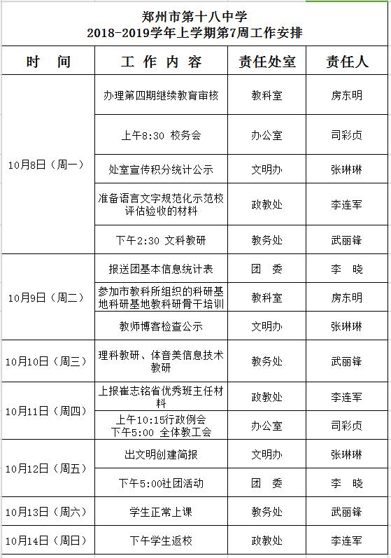2QQ截图20181008113042.png