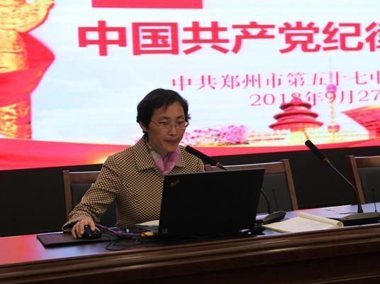 郑州57中纪委书记程静带领全体党员学习新修订的《中国共产党纪律处分条例》.jpg