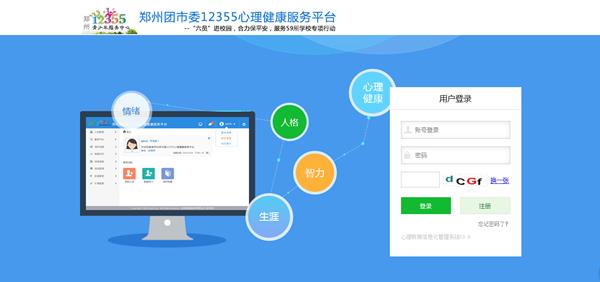 学生通过郑州团市委12355心理健康服务平台进行测评.png
