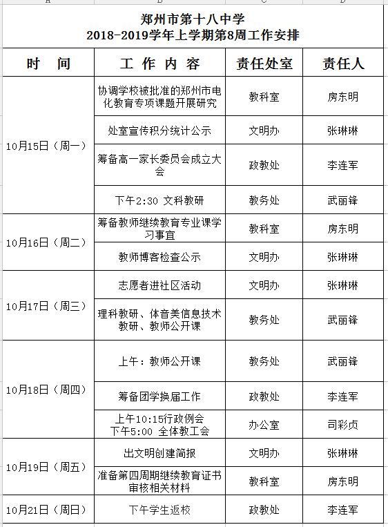 17QQ截图20181017075243.png
