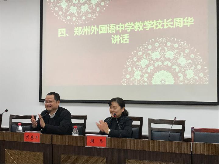 郑州外国语中学学区、校长工作室学习提升开班.jpg