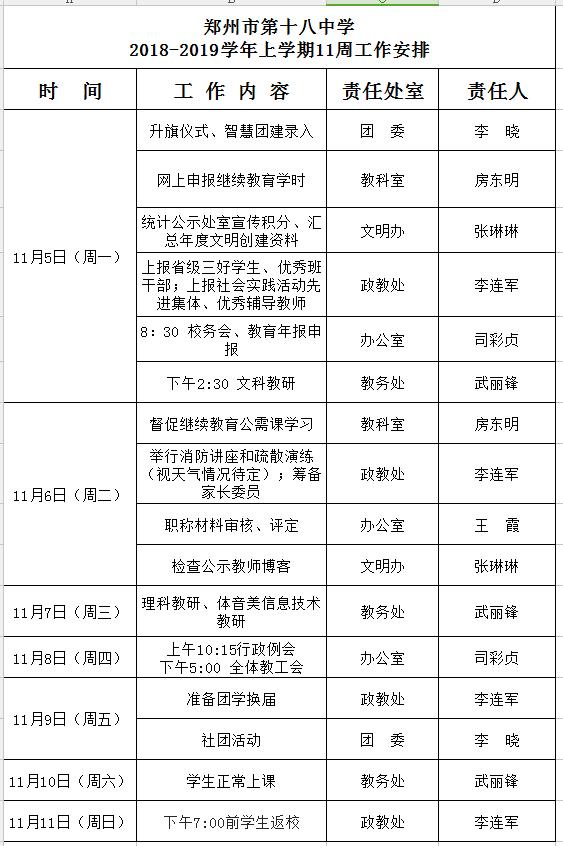 QQ截图20181105072917.png