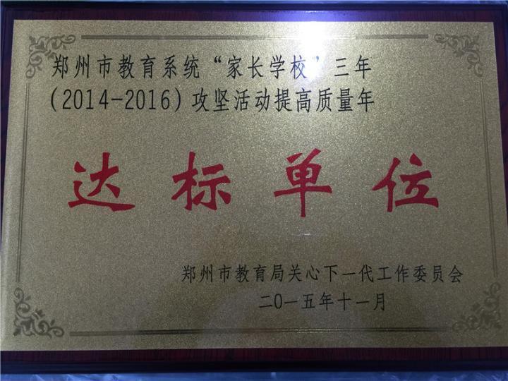 """郑州市教育系统""""家长学校""""三年(2014-2016)攻坚活动提高质量年 达标单位.JPG"""