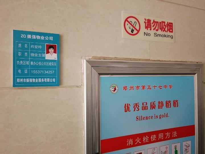 每楼层卫生都安排有保洁专员负责.jpg