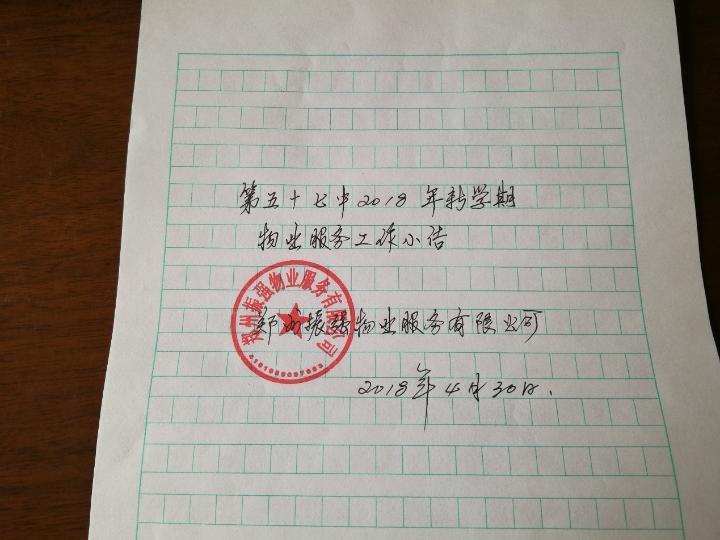 57中保洁物业服务人员定期整理工作小结.jpg