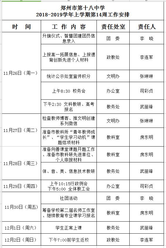 QQ截图20181126075559.png