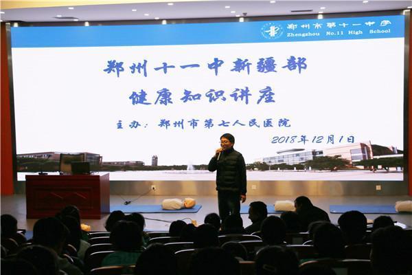 12月1日下午,郑州11中邀请到郑州市第七人民医院主任医生为全体师生进行了一场实用性满满的健康知识讲座,.jpg