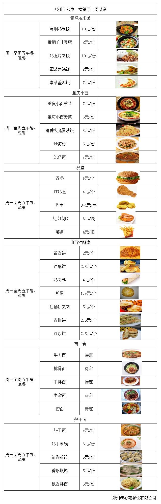 清心苑食谱 -3-wps图片.jpg