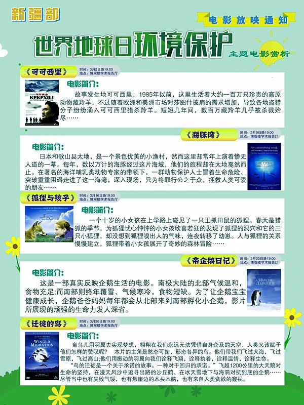 3月环境保护主题电影赏析_副本.jpg