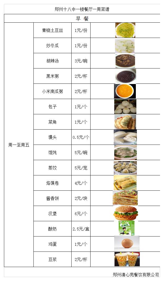清心苑食谱1.png