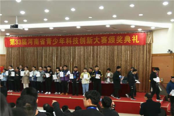 第33届河南省青少年科技创新大赛颁奖大赛.jpg