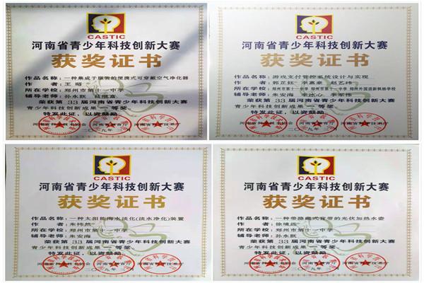 学生获奖证书1.jpg